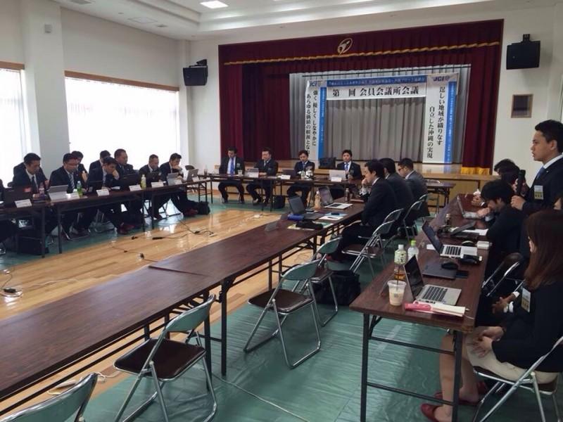 沖縄地区・沖縄ブロック「第3回会員会議所会議」開催