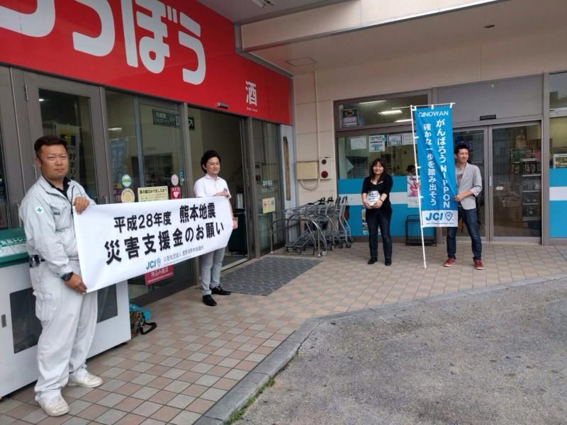 「2016年熊本地震災害支援金」 募金活動