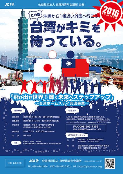 台湾ホームステイ事業参加者募集!「飛び出せ世界!輝く未来へステップアップ」