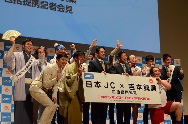 日本JC×吉本興業 包括提携報告会見